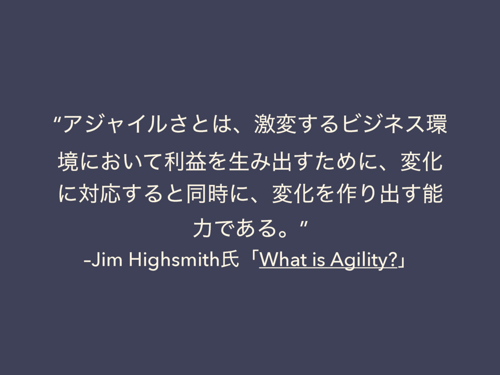 "–Jim HighsmithࢯʮWhat is Agility?ʯ ""ΞδϟΠϧ͞ͱ͸ɺܹม͢..."