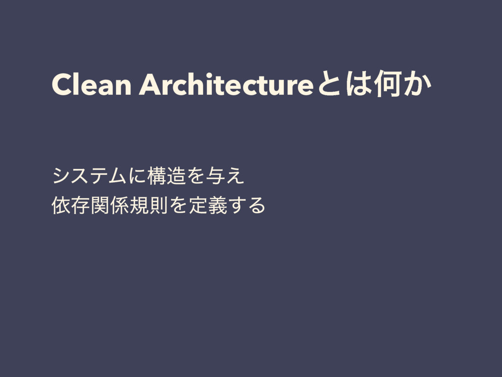 Clean ArchitectureͱԿ͔ γεςϜʹߏΛ༩͑ ґଘؔنଇΛఆٛ͢Δ