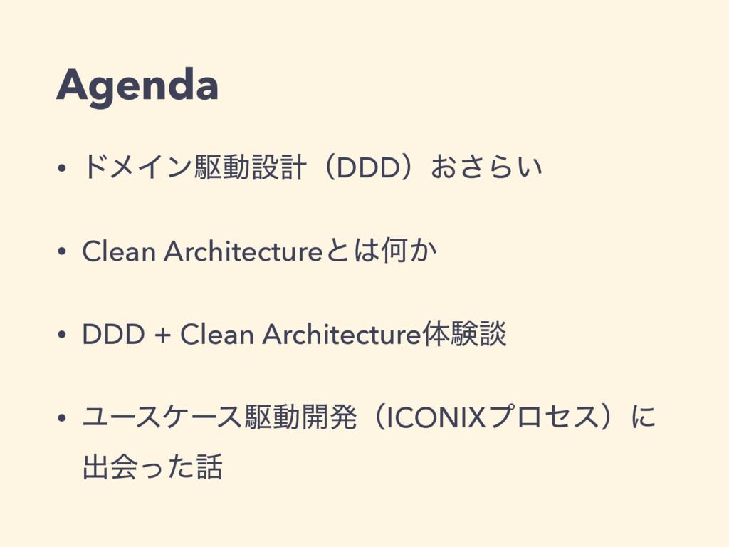 Agenda • υϝΠϯۦಈઃܭʢDDDʣ͓͞Β͍ • Clean Architecture...