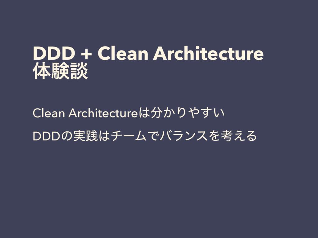 DDD + Clean Architecture ମݧஊ Clean Architecture...