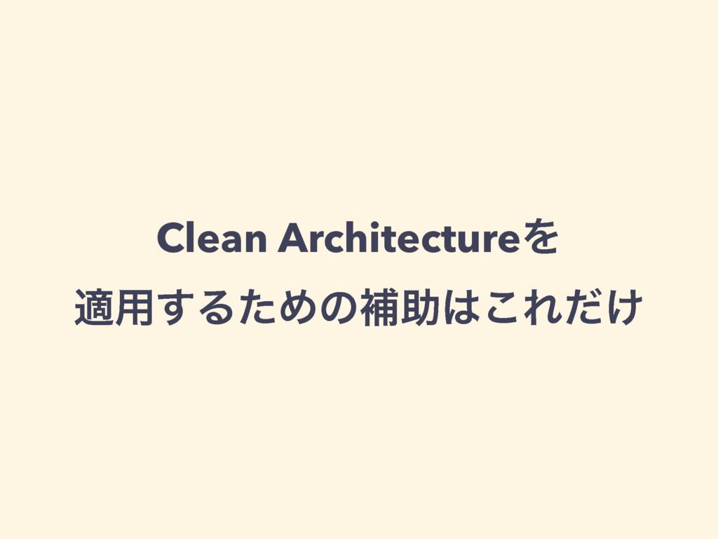 Clean ArchitectureΛ ద༻͢ΔͨΊͷิॿ͜Ε͚ͩ