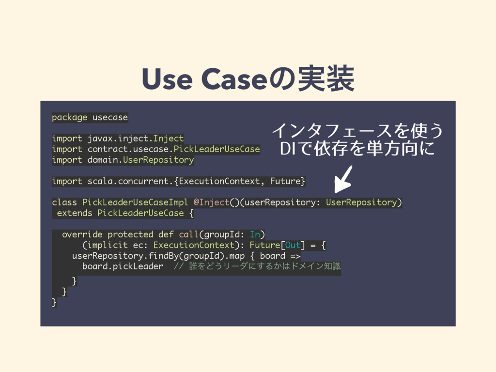 Use Caseͷ࣮૷ package usecase