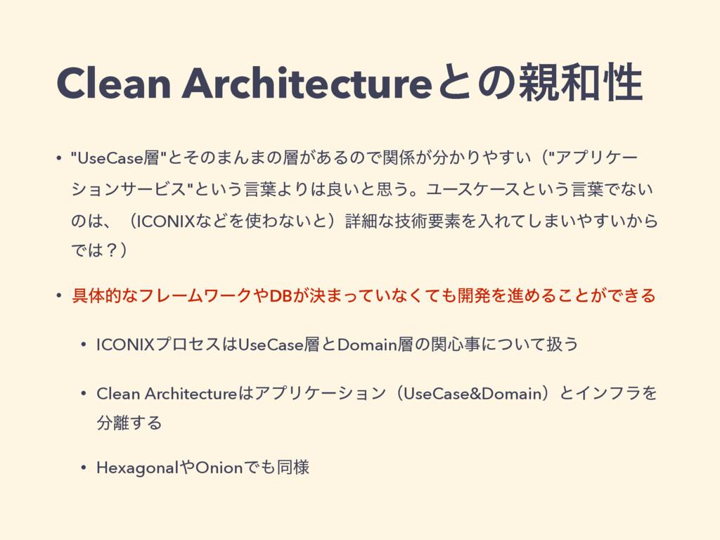 "Clean Architectureͱͷੑ • ""UseCase""ͱͦͷ·Μ·ͷ͕͋Δ..."