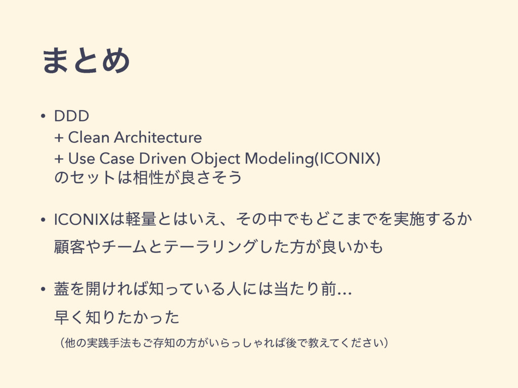 ·ͱΊ • DDD