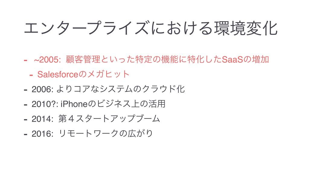 - ~2005: ސ٬ཧͱ͍ͬͨಛఆͷػʹಛԽͨ͠SaaSͷ૿Ճ - Salesforce...