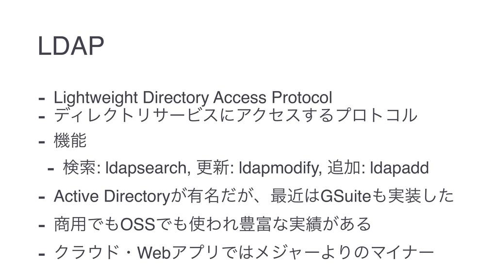 LDAP - Lightweight Directory Access Protocol - ...