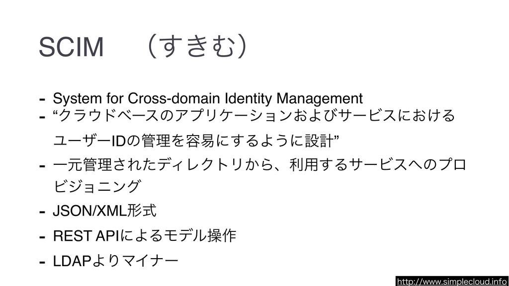 SCIMɹʢ͖͢Ήʣ - System for Cross-domain Identity M...