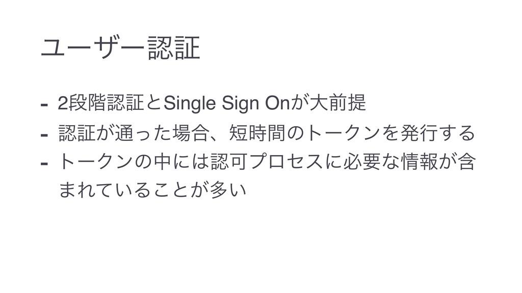 Ϣʔβʔূ - 2ஈ֊ূͱSingle Sign On͕େલఏ - ূ͕௨ͬͨ߹ɺ...