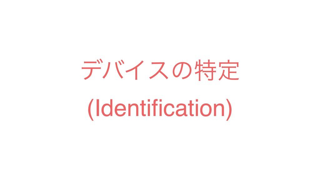 σόΠεͷಛఆ (Identification)