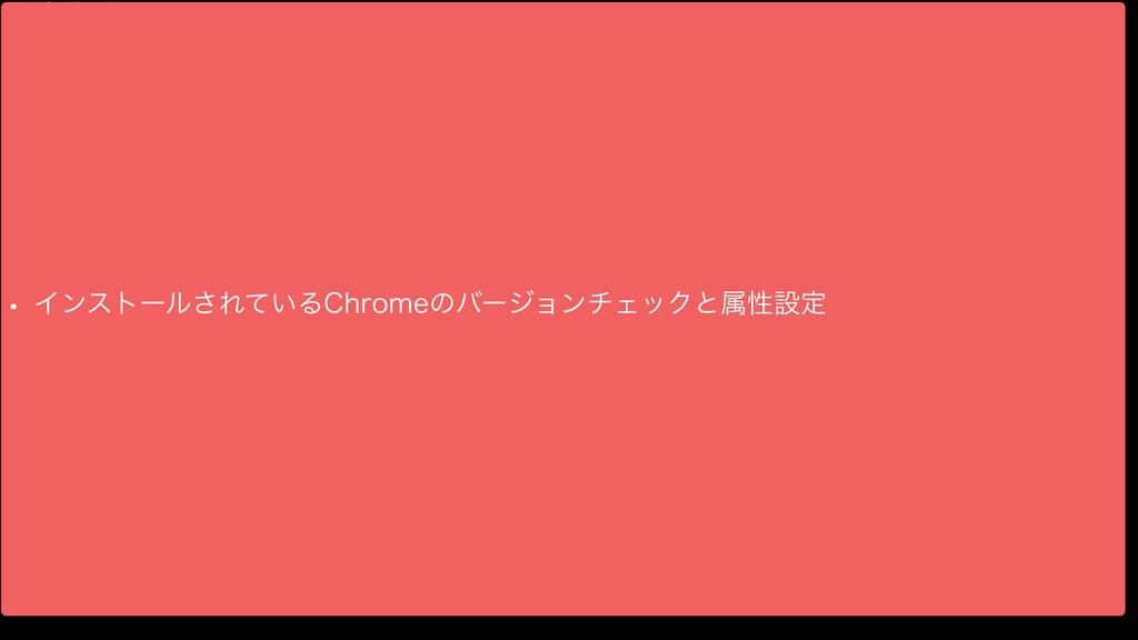 """#!/bin/bash RESULT=""""Not Installed"""" CHROME=""""/App..."""