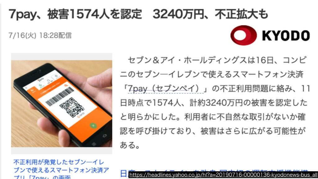 https://headlines.yahoo.co.jp/hl?a=20190716-000...