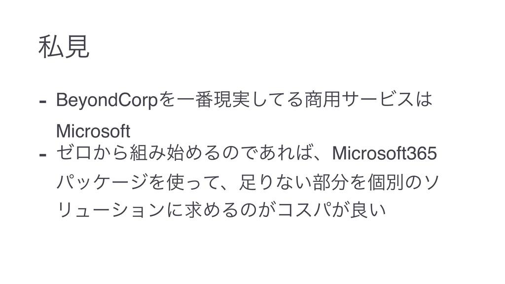 - BeyondCorpΛҰ൪ݱ࣮ͯ͠Δ༻αʔϏε Microsoft - θϩ͔ΒΈ...