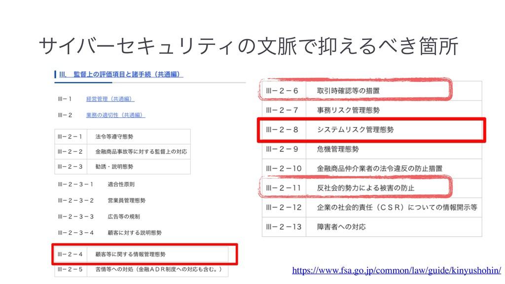 αΠόʔηΩϡϦςΟͷจ຺Ͱ͑Δ͖Օॴ https://www.fsa.go.jp/com...