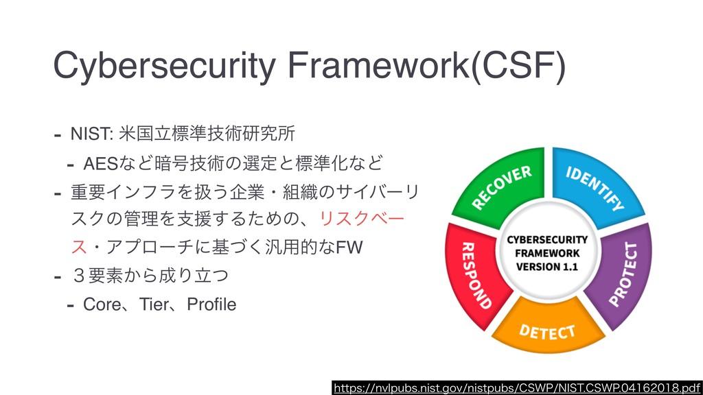 Cybersecurity Framework(CSF) - NIST: ถࠃཱඪ४ٕज़ݚڀॴ...