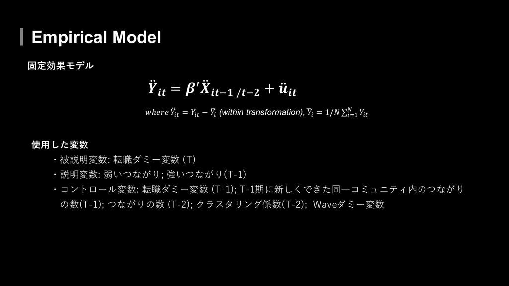 "Empirical Model  ̈ ""#$ = &' ̈ (#$)* /$),..."