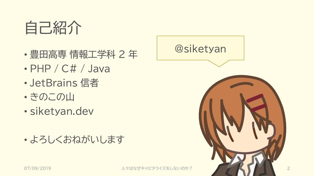 自己紹介 • 豊田高専 情報工学科 2 年 • PHP / C# / Java • JetBr...