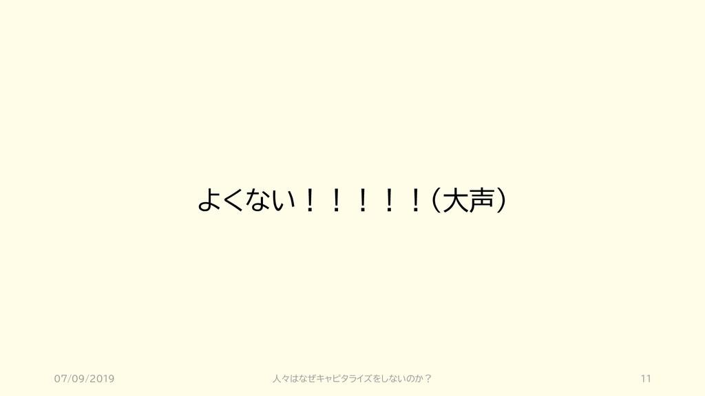 07/09/2019 人々はなぜキャピタライズをしないのか? 11 よくない!!!!!(大声)