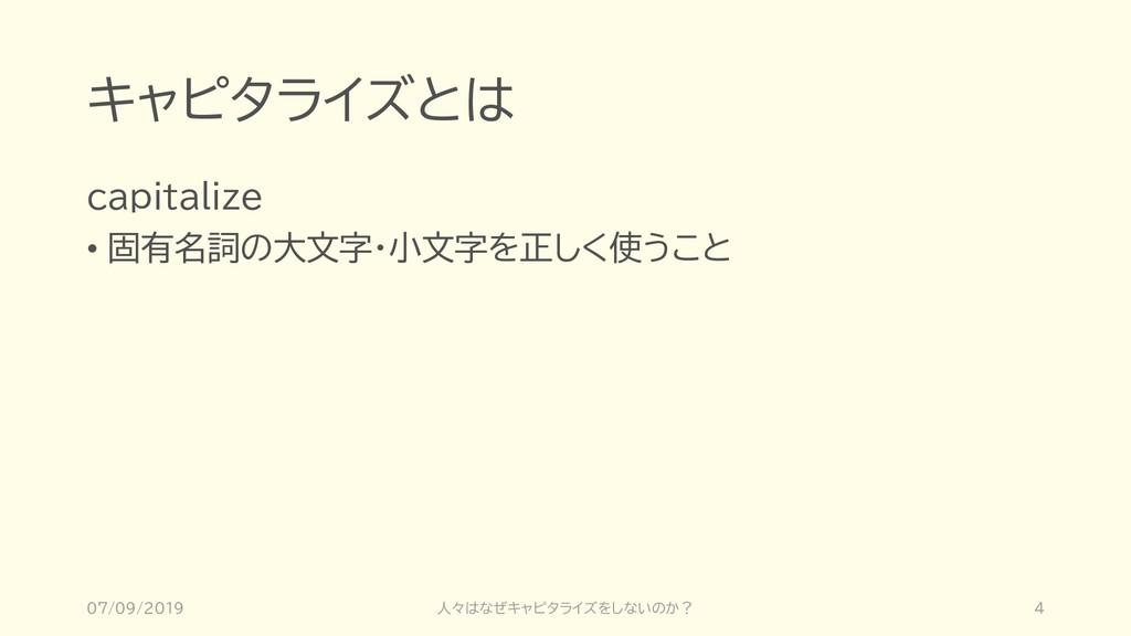 キャピタライズとは capitalize • 固有名詞の大文字・小文字を正しく使うこと 07/...