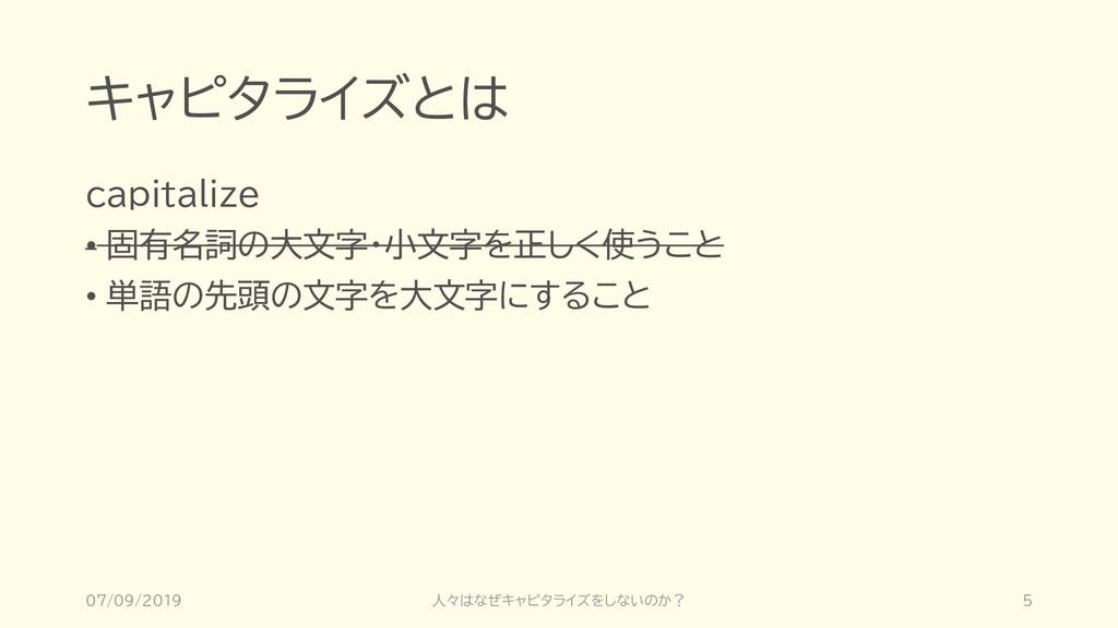 キャピタライズとは capitalize • 固有名詞の大文字・小文字を正しく使うこと • 単...