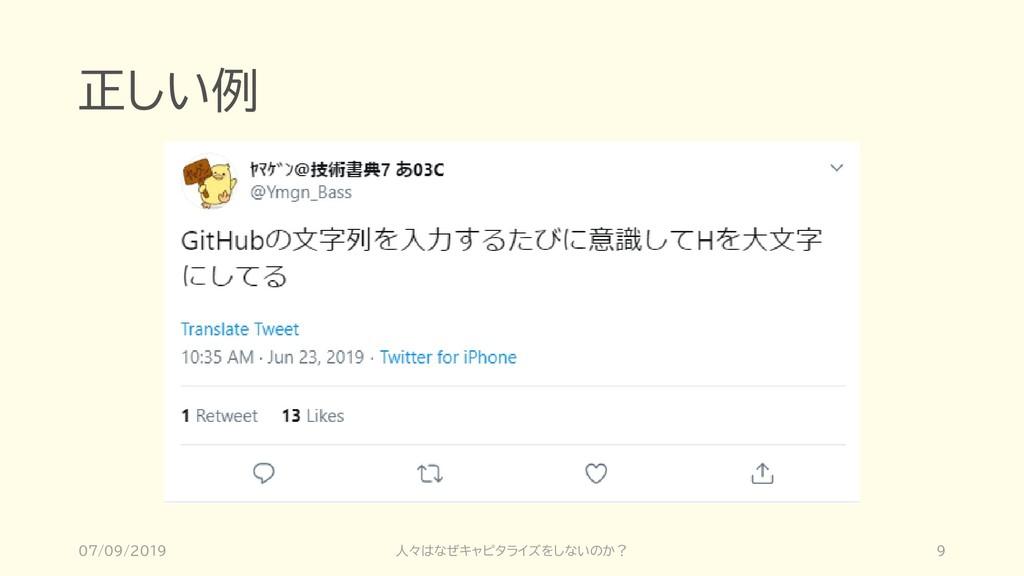 正しい例 07/09/2019 人々はなぜキャピタライズをしないのか? 9