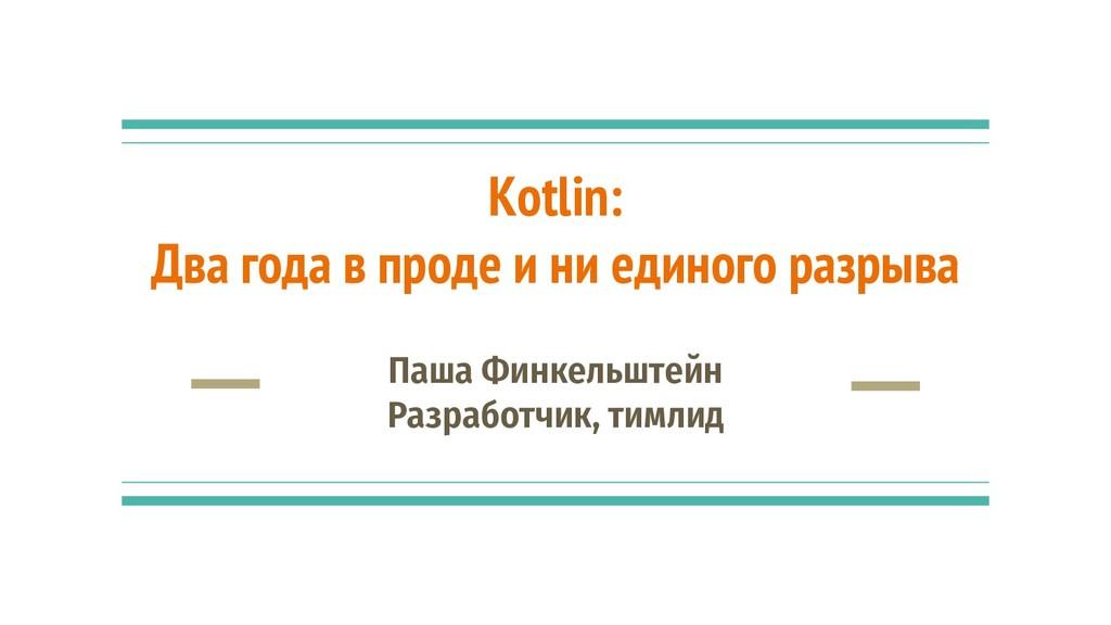 Kotlin: Два года в проде и ни единого разрыва П...