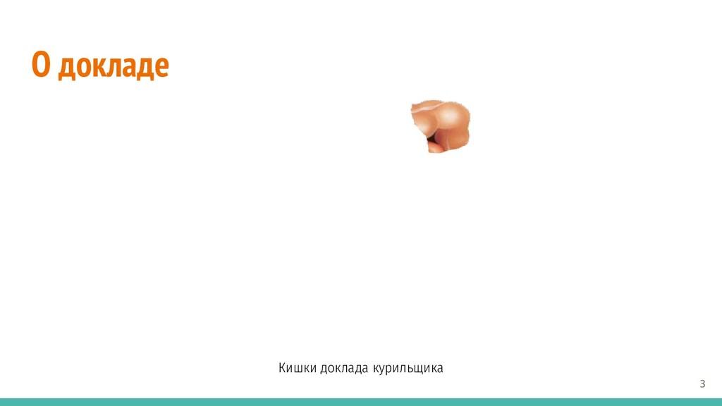 О докладе Кишки доклада курильщика 3