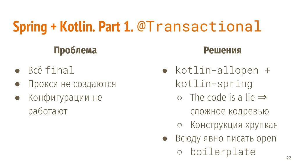 Spring + Kotlin. Part 1. @Transactional Проблем...