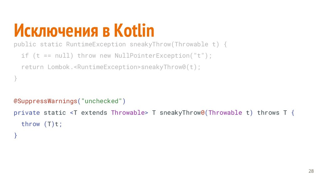Исключения в Kotlin 28 public static RuntimeExc...