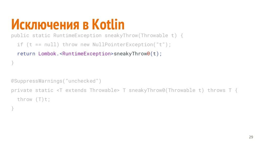 Исключения в Kotlin 29 public static RuntimeExc...