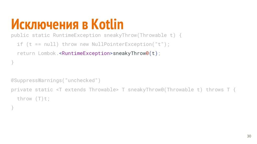 Исключения в Kotlin 30 public static RuntimeExc...