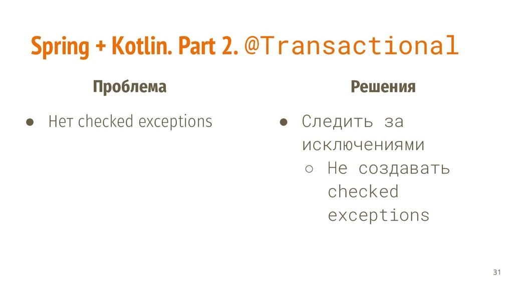 Проблема ● Нет checked exceptions Решения ● Сле...