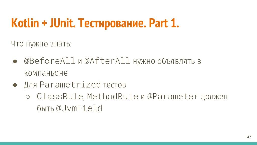 Kotlin + JUnit. Тестирование. Part 1. Что нужно...