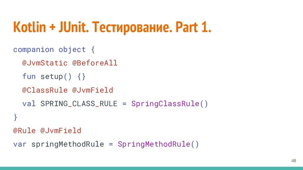 Kotlin + JUnit. Тестирование. Part 1. companion...