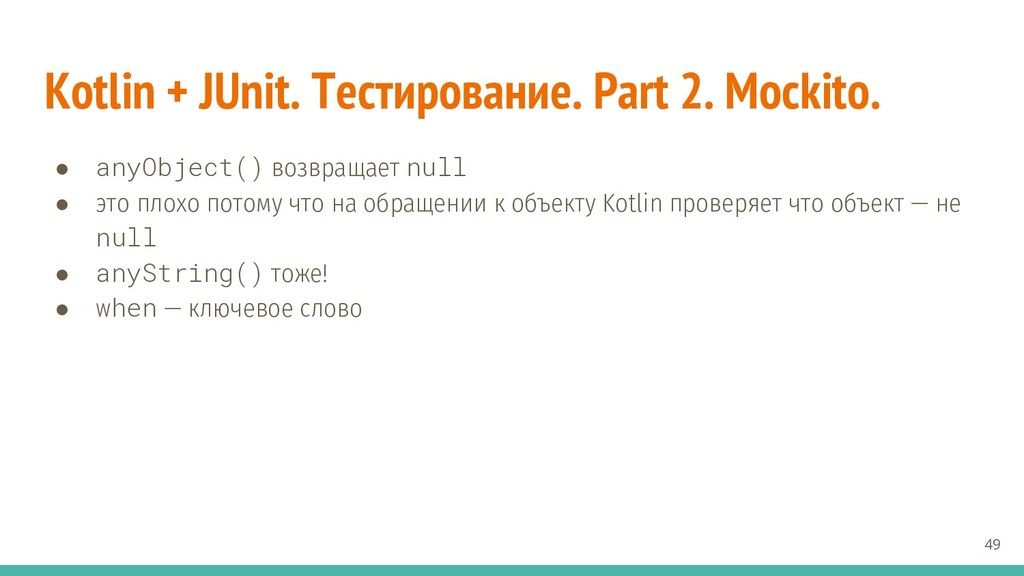 Kotlin + JUnit. Тестирование. Part 2. Mockito. ...