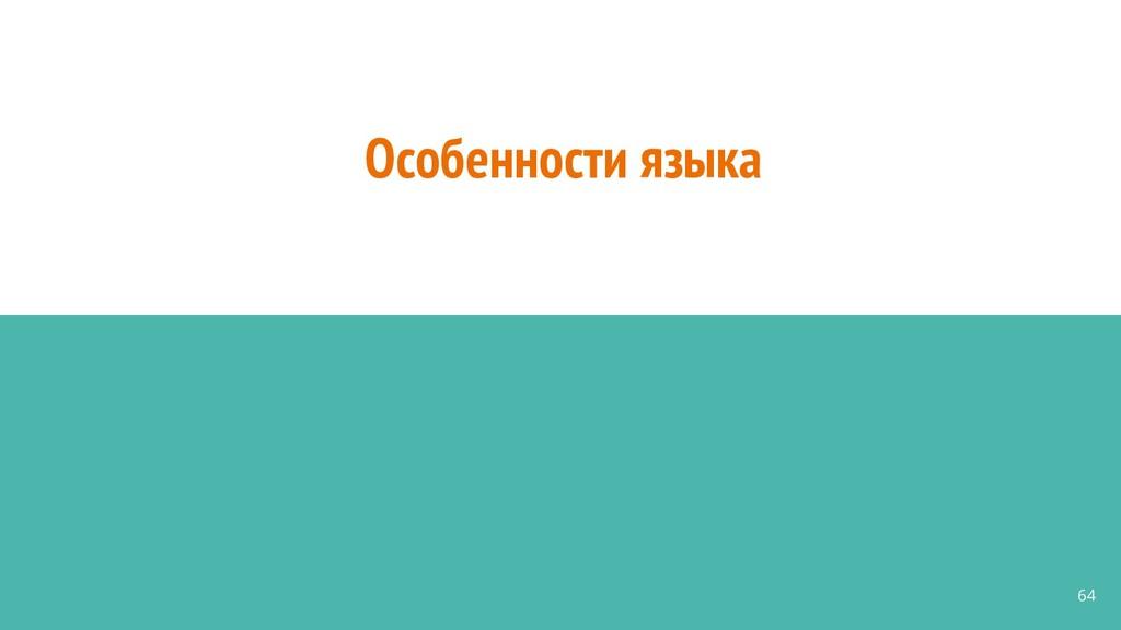 Особенности языка 64
