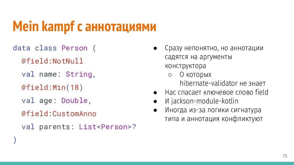 Mein kampf с аннотациями data class Person ( @f...