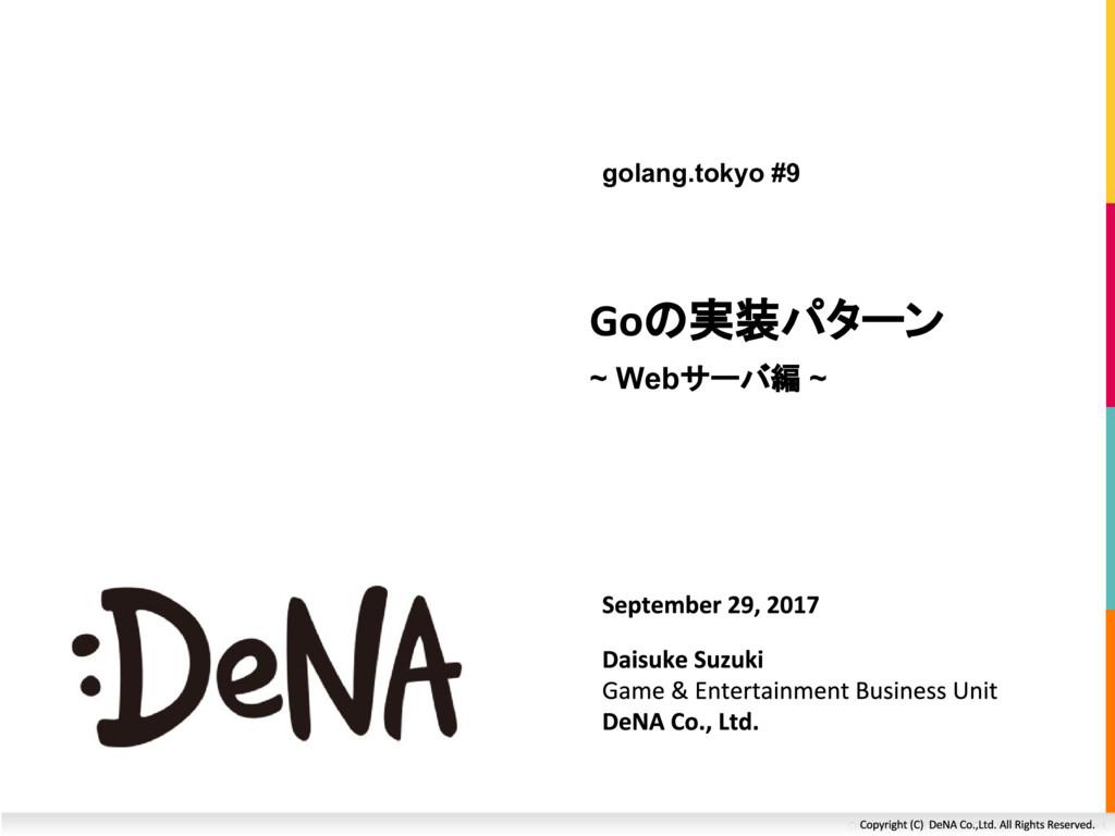 の実装パターン ~ Webサーバ編 ~ golang.tokyo #9