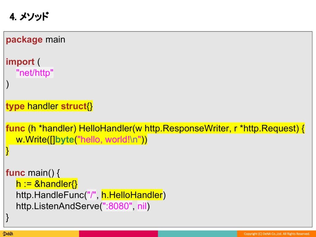 """4. メソッド package main import ( """"net/http"""" ) type..."""