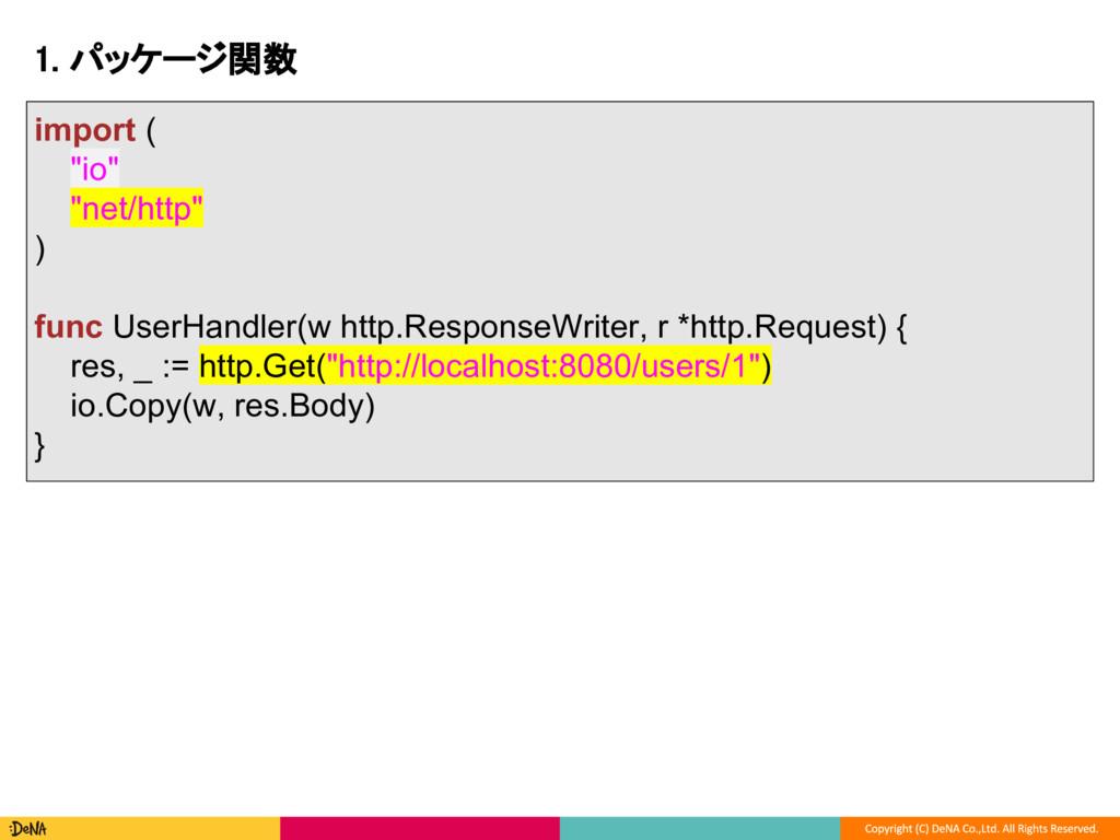 """1. パッケージ関数 import ( """"io"""" """"net/http"""" ) func User..."""