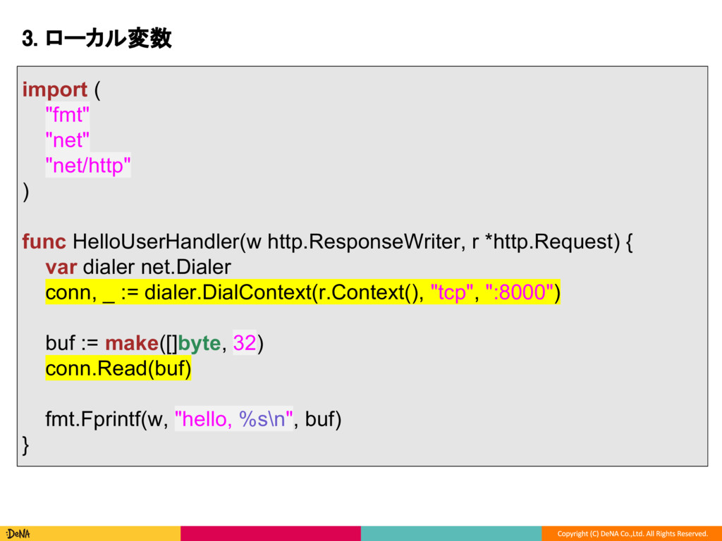 """3. ローカル変数 import ( """"fmt"""" """"net"""" """"net/http"""" ) fun..."""