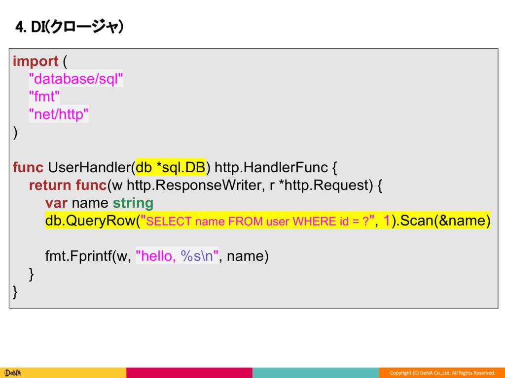 "4. DI(クロージャ) import ( ""database/sql"" ""fmt"" ""net..."