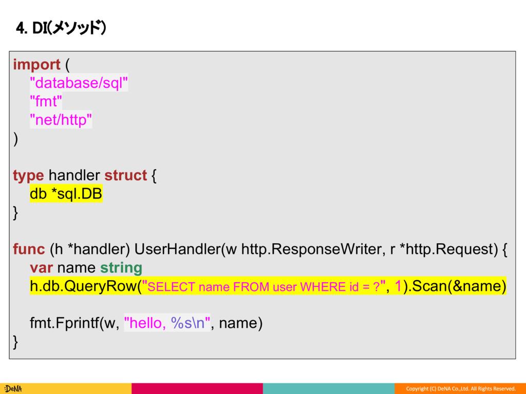 "4. DI(メソッド) import ( ""database/sql"" ""fmt"" ""net/..."