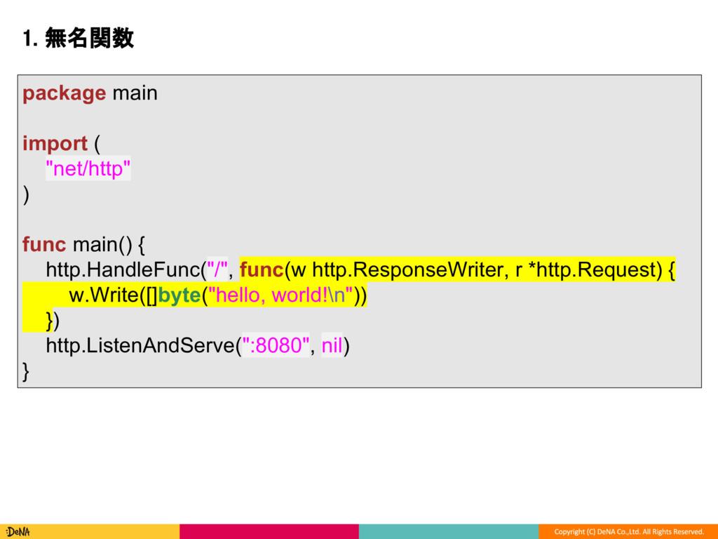 """1. 無名関数 package main import ( """"net/http"""" ) func..."""