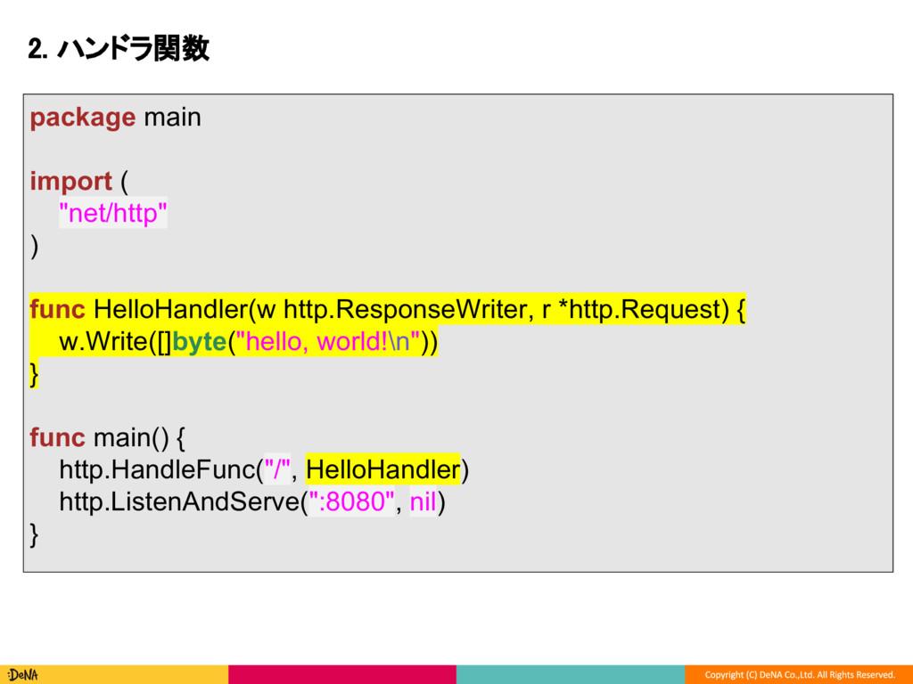 """2. ハンドラ関数 package main import ( """"net/http"""" ) fu..."""