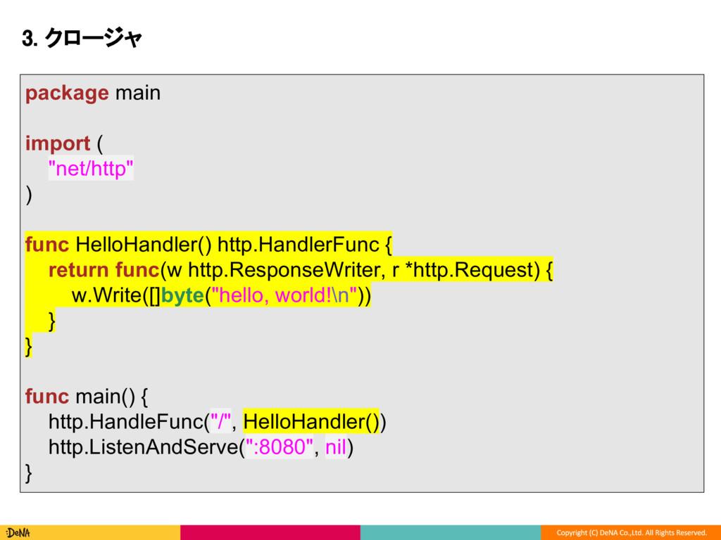 """3. クロージャ package main import ( """"net/http"""" ) fun..."""
