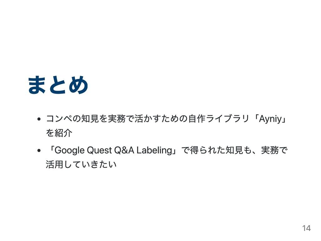 まとめ コンペの知⾒を実務で活かすための⾃作ライブラリ「Ayniy」 を紹介 「Google ...