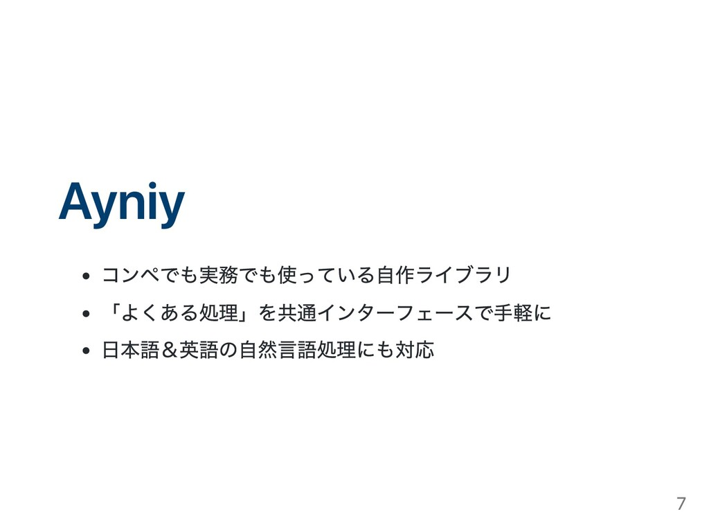 Ayniy コンペでも実務でも使っている⾃作ライブラリ 「よくある処理」を共通インターフェース...