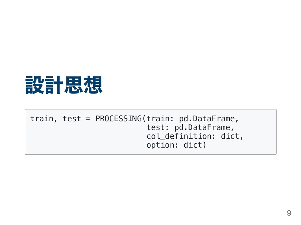設計思想 train, test = PROCESSING(train: pd.DataFra...