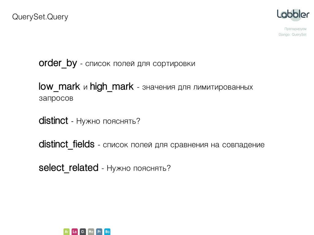 QuerySet.Query Препарируем Django: QuerySet ord...
