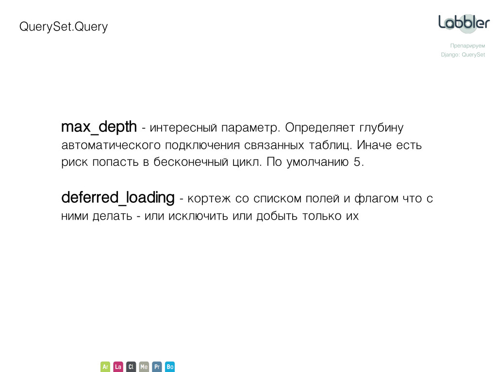 QuerySet.Query Препарируем Django: QuerySet max...